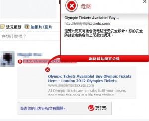 PC-cillin 2012雲端版自動掃描 facebook 塗鴉牆,將奧運釣魚網址以紅色標示危險網址