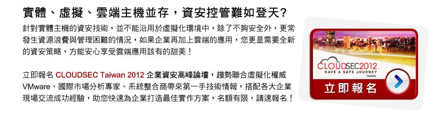 "CloudSec2012 企業資安高峰會-8/21台北場 8/23 高雄場(另有粉絲報名禮""萬用轉接頭"" 即刻報名!!!)"