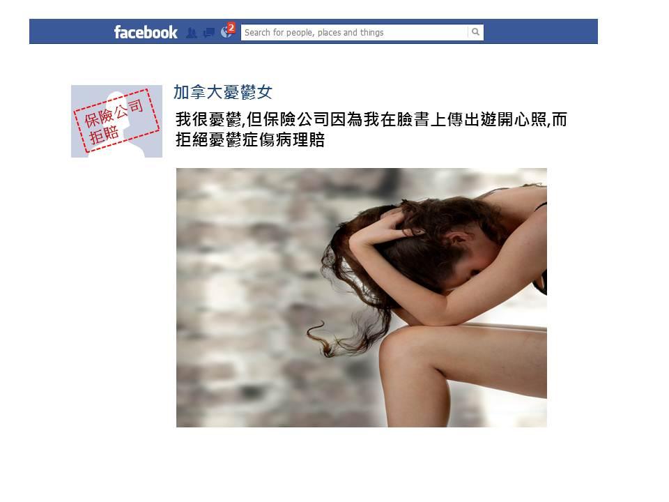 開心照上傳Facebook,保險公司撤憂鬱女津貼