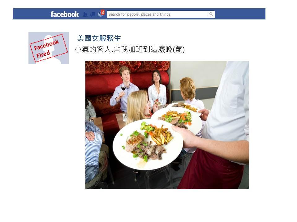 女服務生不能忍受小氣客人給的小費Po上臉書