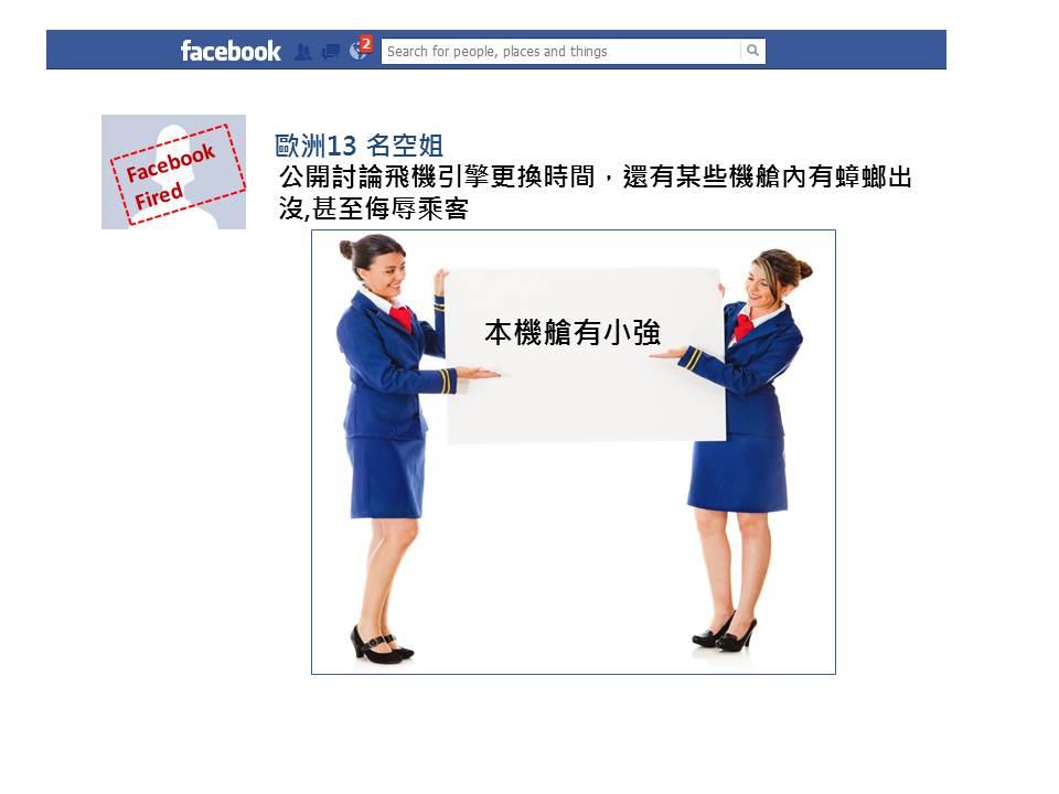13 名空姐:在臉書上說飛機上有蟑螂,還有批評乘客