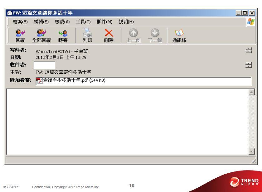 APT社交工程信件攻擊案例2