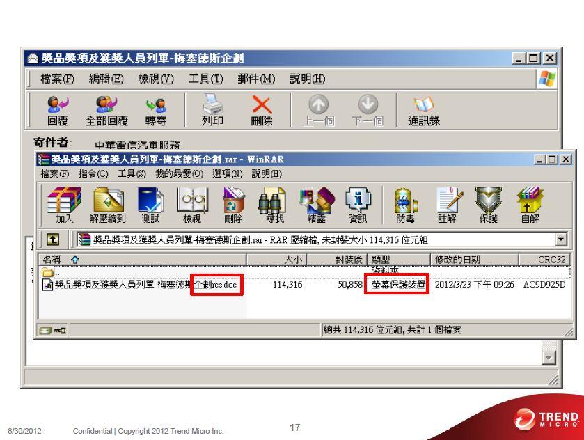 APT社交工程信件攻擊案例3