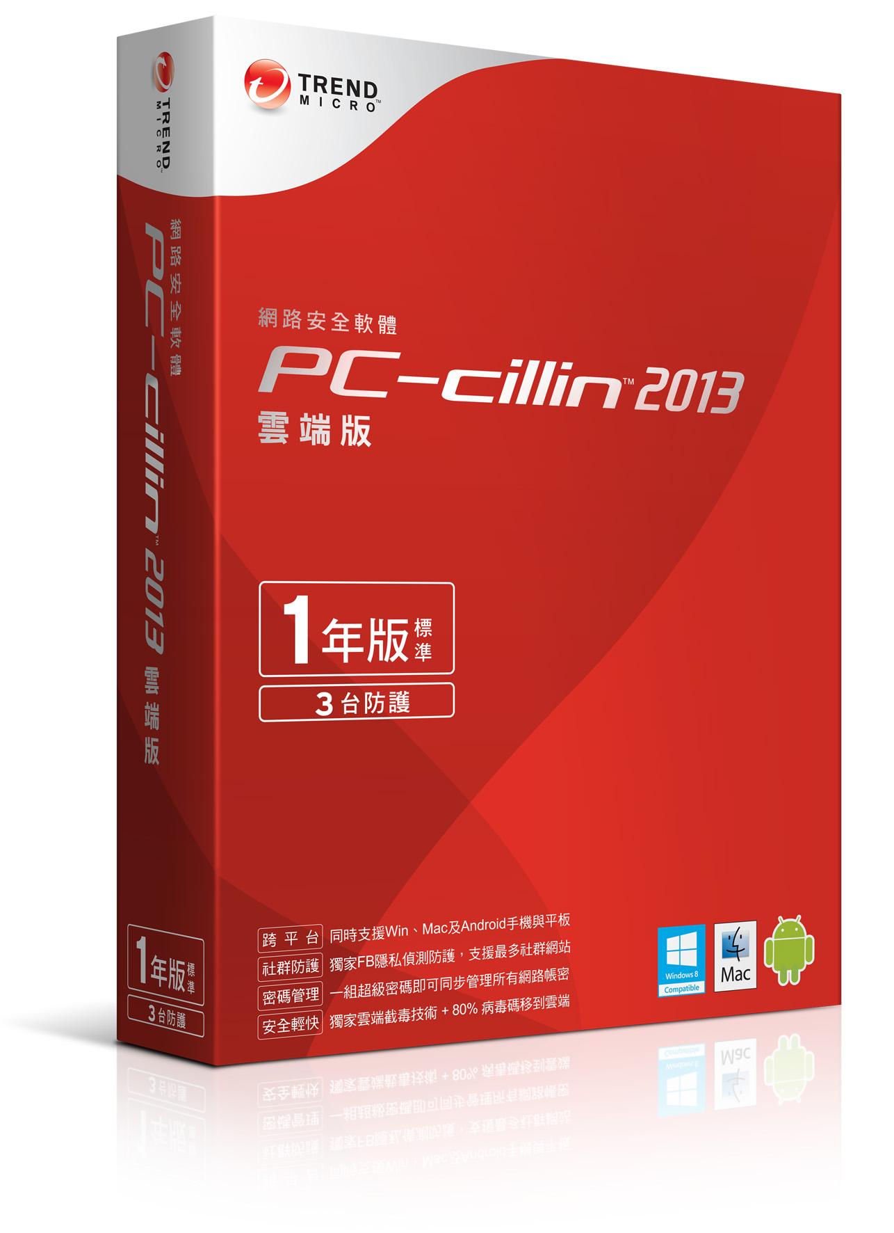 全面支援Windows 8-趨勢科技PC-cillin 2013雲端版防毒軟體網路安全軟體