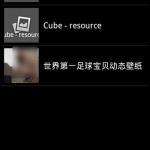 """以""""世界第一足球寶貝動態壁紙""""為餌的Android木馬,控制中國移動用戶的簡訊功能"""