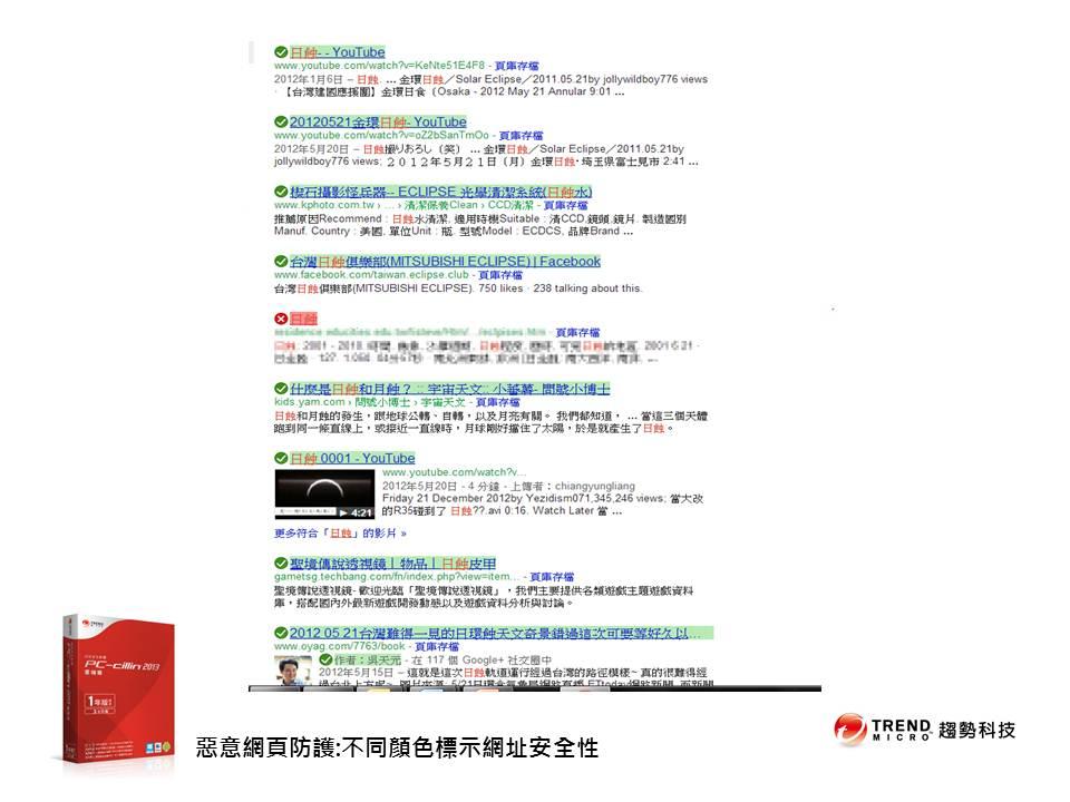 PC-cillin 搜尋結果 綠色安全 紅色危險