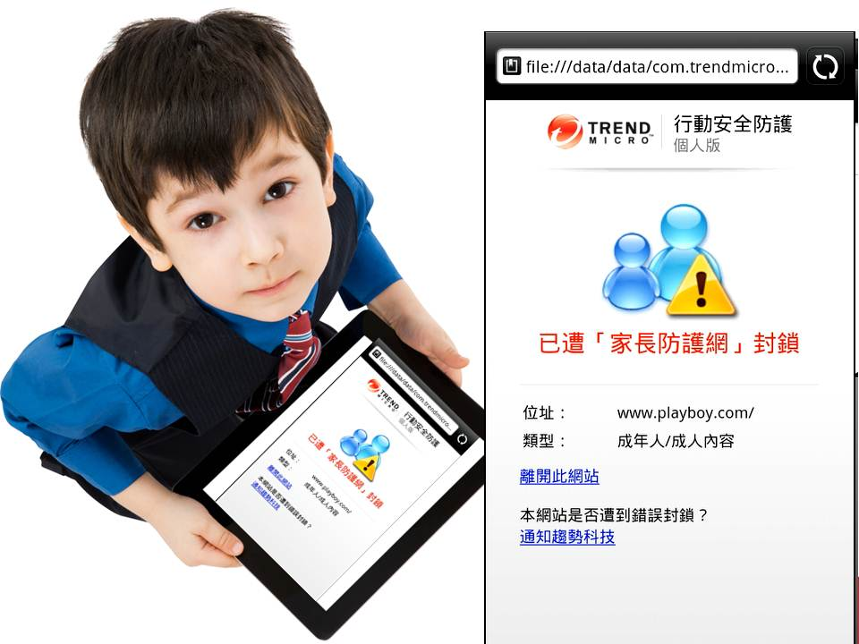 PC-cillin 雲端版/行動安全防護~家長防護網