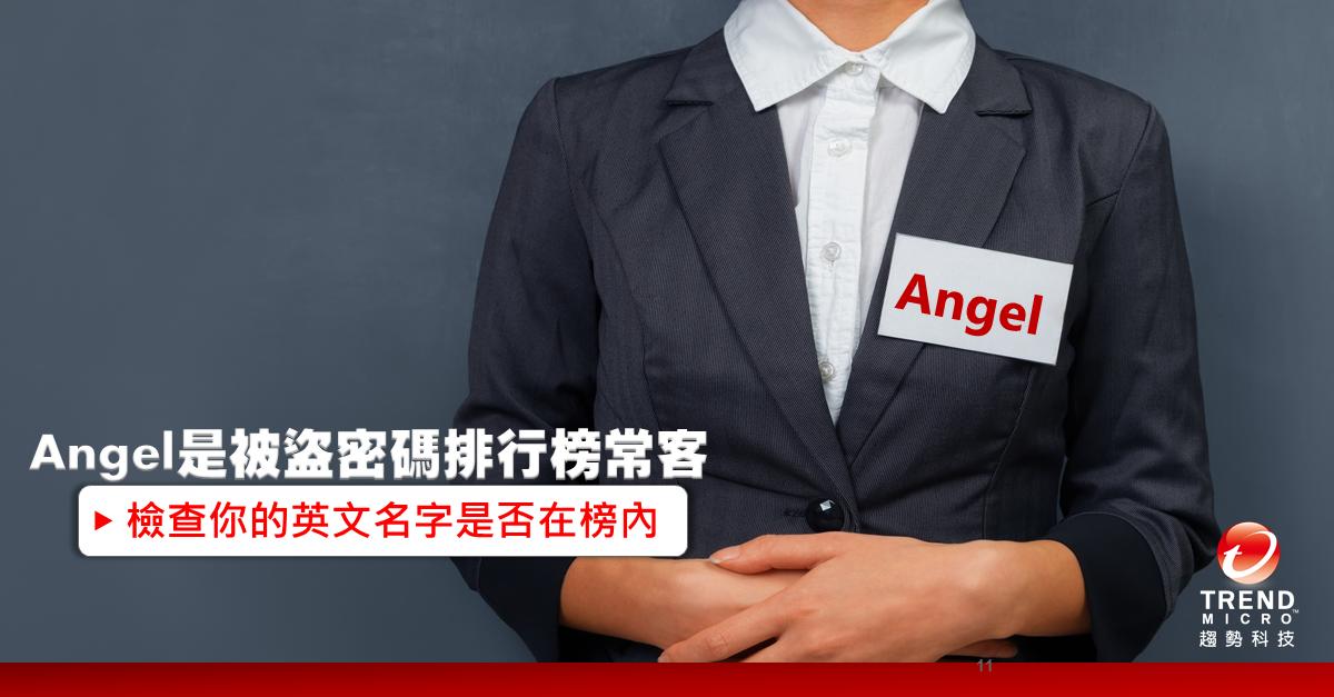 Angel是被盜密碼排行榜常客