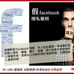 Facebook 隱私聲明,稱上傳內容屬於臉書?!假的