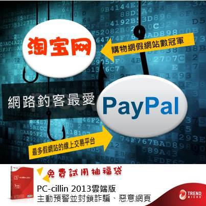 來自中國的淘宝网在購物網站中排名第一而Paypal 則居網路交易平台冠軍