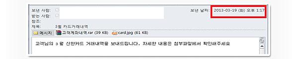 韓國遭駭客攻擊的社交工程信件