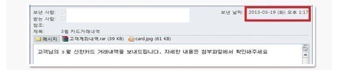 南韓爆發史上最大駭客攻擊,社交工程信件樣本