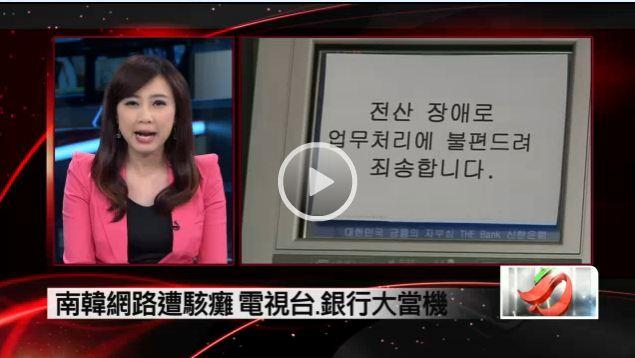 南韓遭駭客攻擊事件,引發中外媒體大量報導