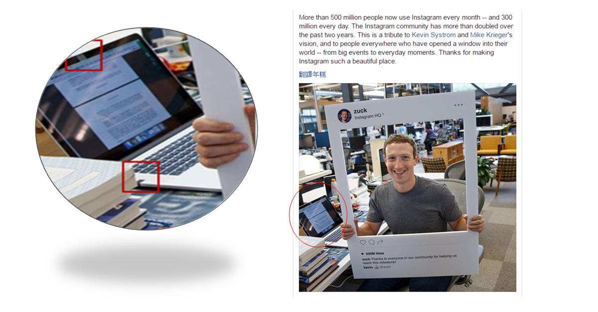 Facebook 執行長 Mark Zuckerberg 發文慶祝慶祝 Instagram 用戶數突破 5 億,眼尖的網友發現了 Mark Zuckerberg 的電腦上用膠帶做了防窺防竊聽措施。