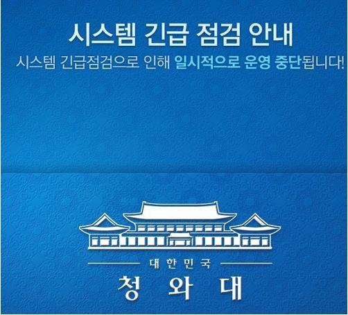 南韓青瓦臺官網