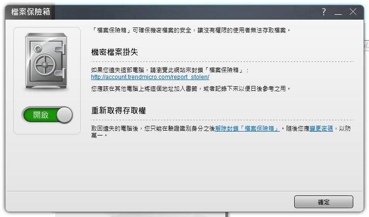 當你的筆電遺失時, 如何讓別人無法讀取你的機密檔案?PC-cillin 2013雲端版檔案保險箱機密壤您資料不走光