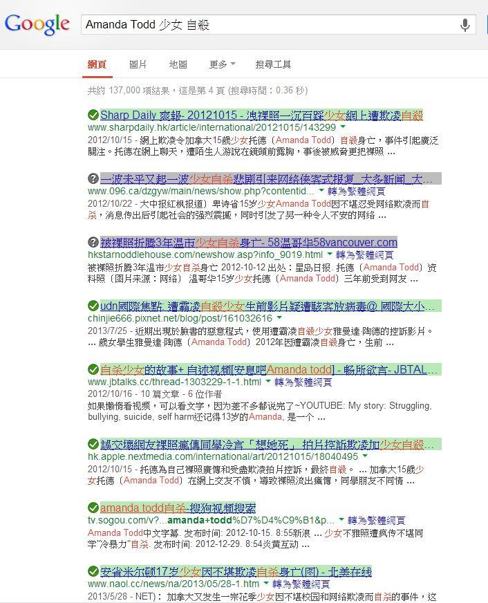 amanda todd search result