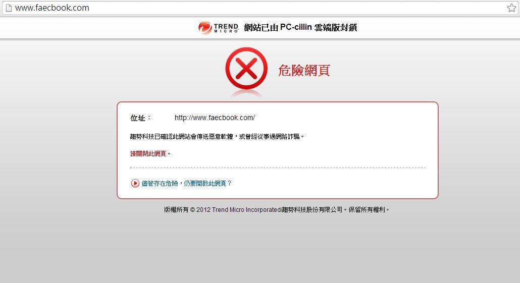 PC-cillin 阻擋網路釣魚網站