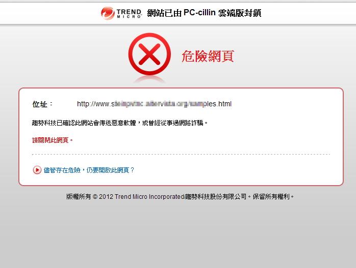 PC-cillin 2013 雲端版 阻擋惡意連結