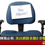 準備年後轉職找工作 ? 洗白臉書等社群網站的 8 個簡易步驟!!