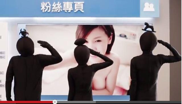 網路危機春光外洩女主角白歆 趨勢科技防毒體廣告 隱私妹名字
