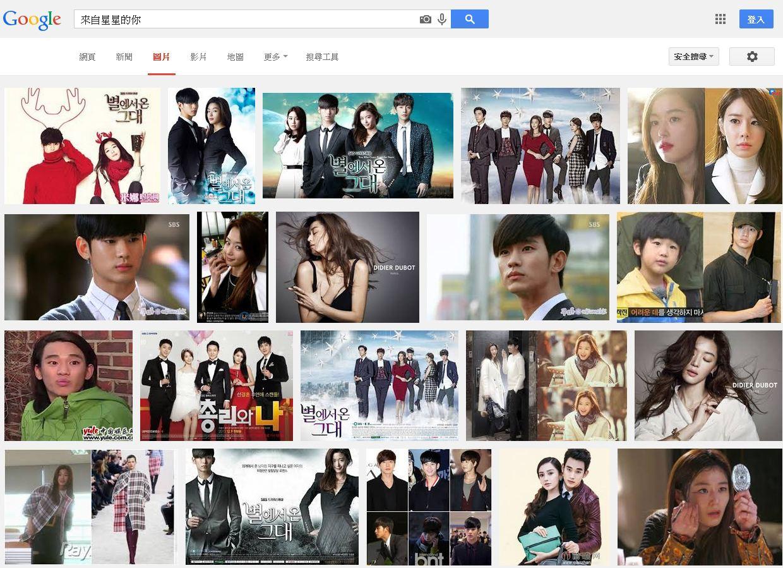 韓劇「來自星星的你」大熱門 搜尋找「全集」、「大結局」當心被病毒盯上