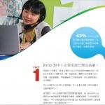 個人自備裝置 (BYOD):是趨勢還是威脅?中小企業應知道的五項行動裝置威脅