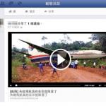 """""""【瘋傳】「失蹤的馬航真的在印度降落了!!」「馬航 370 五分鐘短片」病毒在裡面!!「失蹤馬航客機找到了!」成新詐騙主題"""