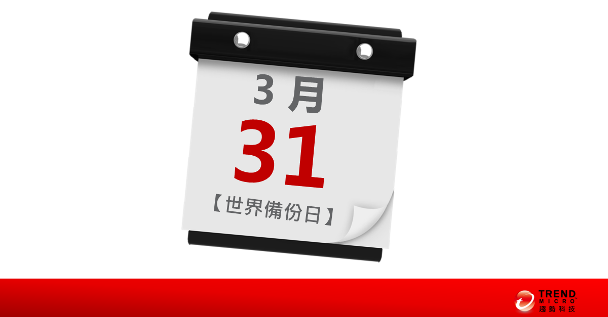 世界備份日 World Backup Day