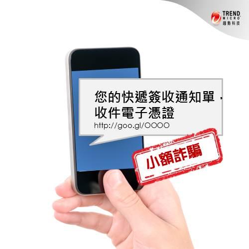 「您的快遞簽收通知單」偽宅急便簡訊,詐騙千元,數人受害