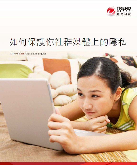 社群隱私how-to-protect-your-privacy-on-social-media
