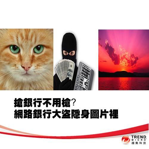 搶銀行不用槍?!專駭網路銀行的貓..和日落美景圖,內暗藏間諜軟體