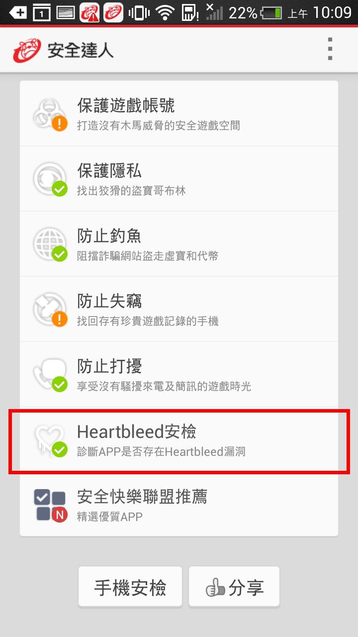 趨勢科技「安全達人」可替用戶執行「Heartbleed安檢」