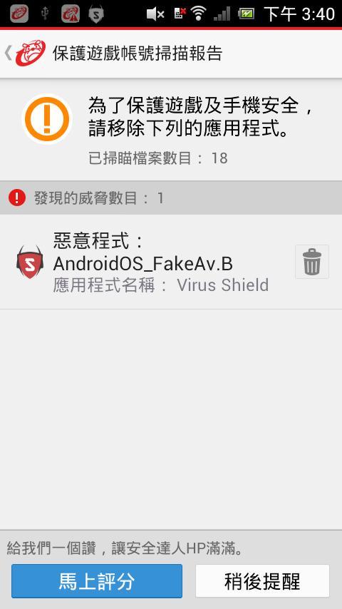 全球下載破萬次的資安付費App 竟毫無功能?! 付費防毒程式「Virus Shield」已遭Google Play下架