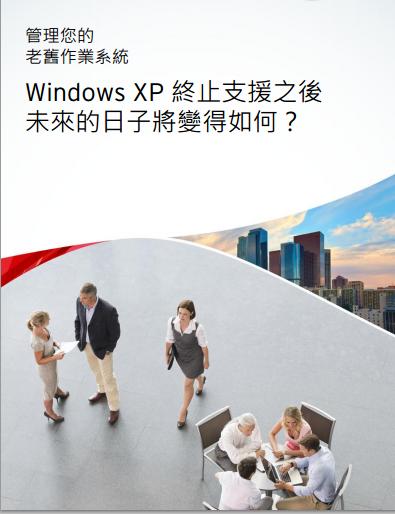 Windows XP 終止服務後,如何管理就系統?