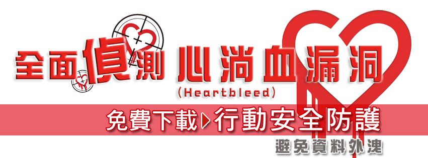fHeart bleed  b851x315