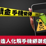 不給錢就讓手機變磚塊!勒索集團威脅瀏覽色情網站 Android手機用戶
