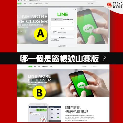 盜 LINE 帳號山寨版網路釣魚網站 出現在 YAHOO 關鍵字搜尋廣告