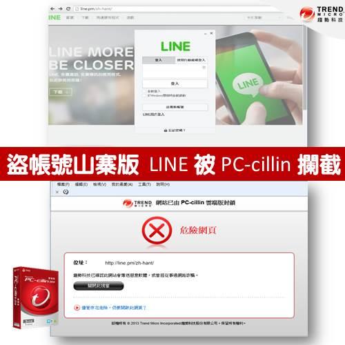 盜 LINE 帳號山寨版網路釣魚網站 出現在 YAHOO 關鍵字搜尋廣告 PC-cillin 雲端版成功攔截