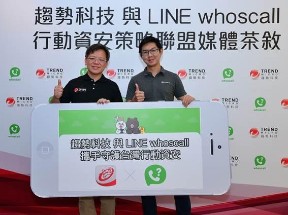 趨勢科技「安全達人」專業資安防護 + LINE whoscall頂尖電話過濾技術