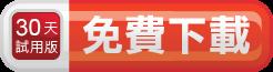 PCC 免費下載