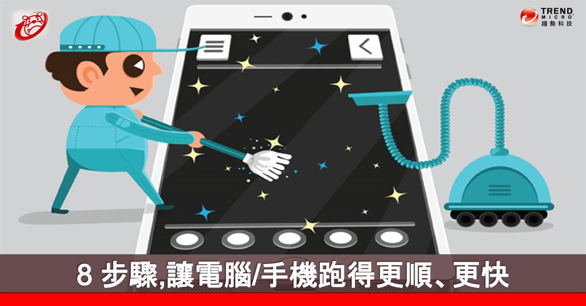 8 個步驟,讓電腦/手機裝置跑得更順、更快,即刻數位大掃除!!