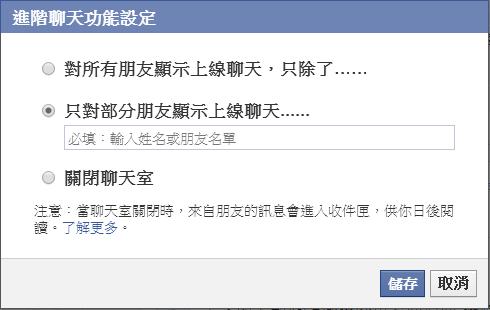 FB Chat 臉書聊天