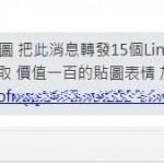 Line貼圖簡訊詐騙: 臉書免費送Smile Brush 2貼圖?又是詐騙!