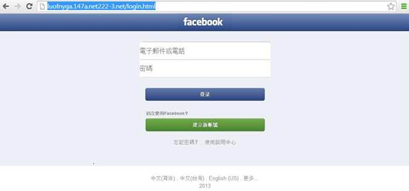 LINE 貼圖詐騙smile brush FB phishing