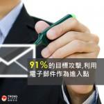 《APT 攻擊》91%的目標攻擊利用電子郵件作為進入點