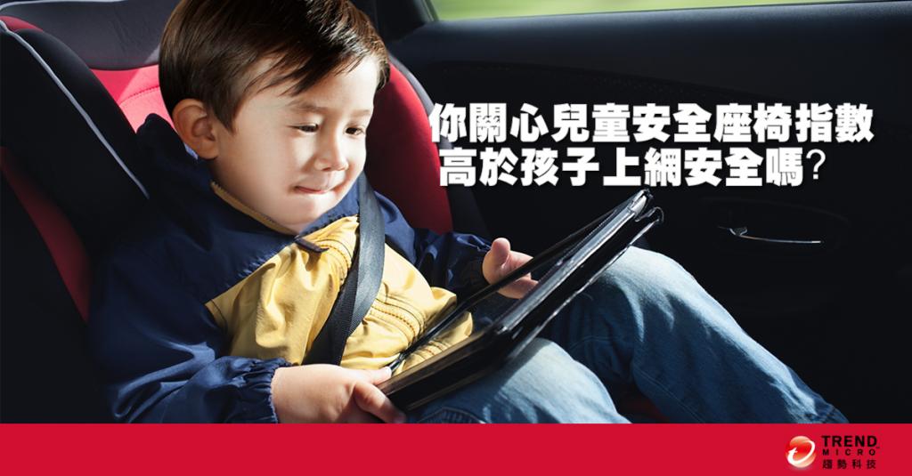 兒童安全座椅 ISKF