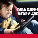 您關心孩子網路安全指數有高於兒童安全座椅嗎?