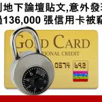 一則地下論壇貼文,意外發現超過136,000張信用卡被竊