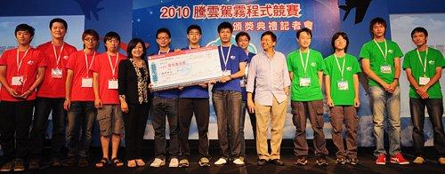 趨勢科技持續提供多元途徑培育台灣資安人才,圖為程式競賽